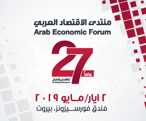 Arab Economic Forum