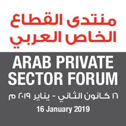 منتدى القطاع الخاص العربي